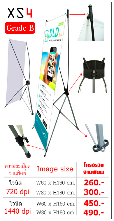X-Stand, X Banner, Frame